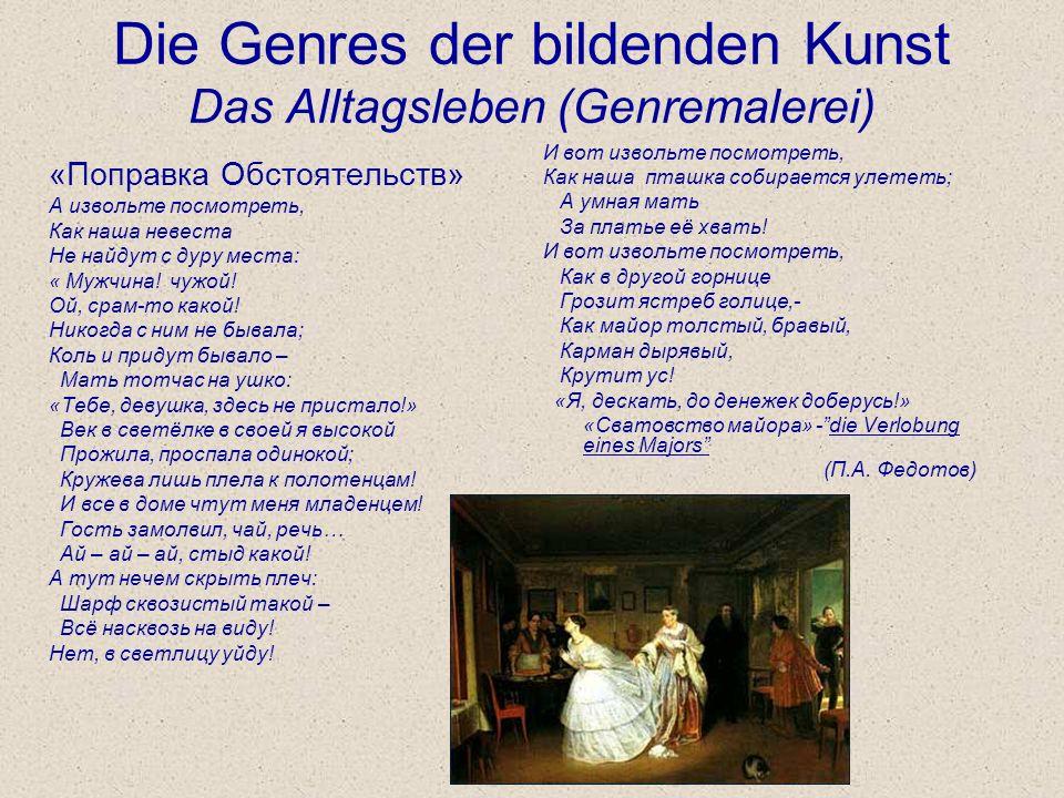 Die Genres der bildenden Kunst Historische Bilder: die Darstellung von historischen Ereignissen und Personen Albrecht Altdorfer: Alexanderschlacht (1529)