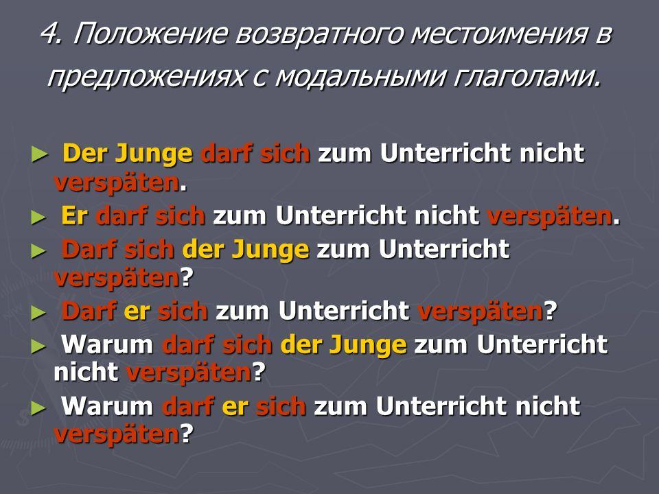 5.Порядок слов в повелительном наклонении. 5.1 Schreiben Sie bitte.