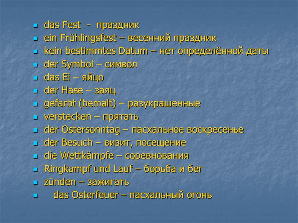 das Fest - праздник das Fest - праздник ein Frühlingsfest – весенний праздник ein Frühlingsfest – весенний праздник kein bestimmtes Datum – нет опреде