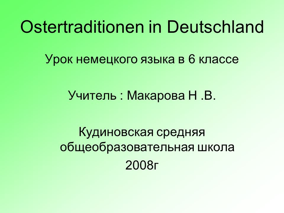 Ostertraditionen in Deutschland Урок немецкого языка в 6 классе Учитель : Макарова Н.В.