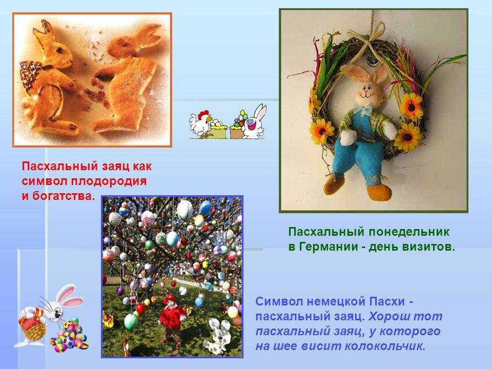 Пасхальный заяц как символ плодородия и богатства. Пасхальный понедельник в Германии - день визитов. Символ немецкой Пасхи - пасхальный заяц. Хорош то