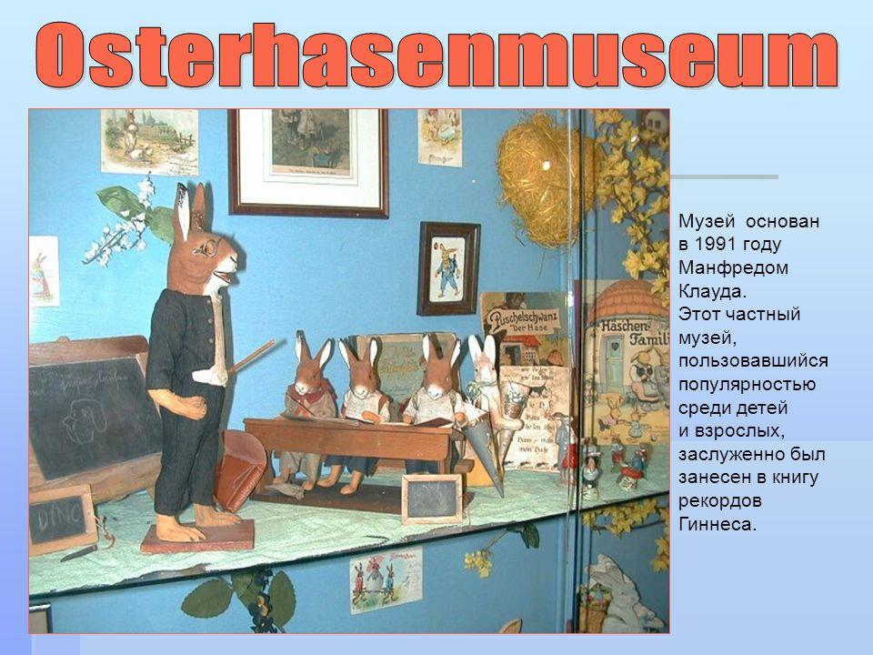 Музей основан в 1991 году Манфредом Клауда. Этот частный музей, пользовавшийся популярностью среди детей и взрослых, заслуженно был занесен в книгу ре