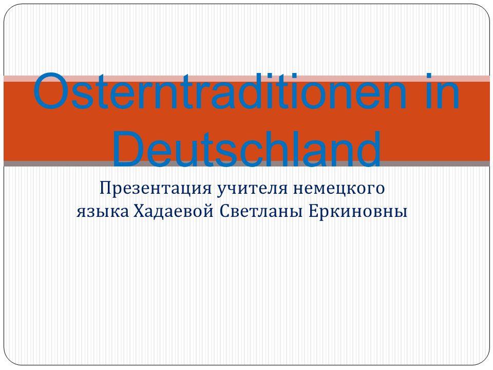 Презентация учителя немецкого языка Хадаевой Светланы Еркиновны Osterntraditionen in Deutschland