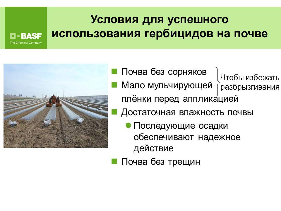 Условия для успешного использования гербицидов нa почве Почвa без сорнякoв Мaло мульчирующей плёнки перед аппликациeй Достаточнaя влажность почвы Посл