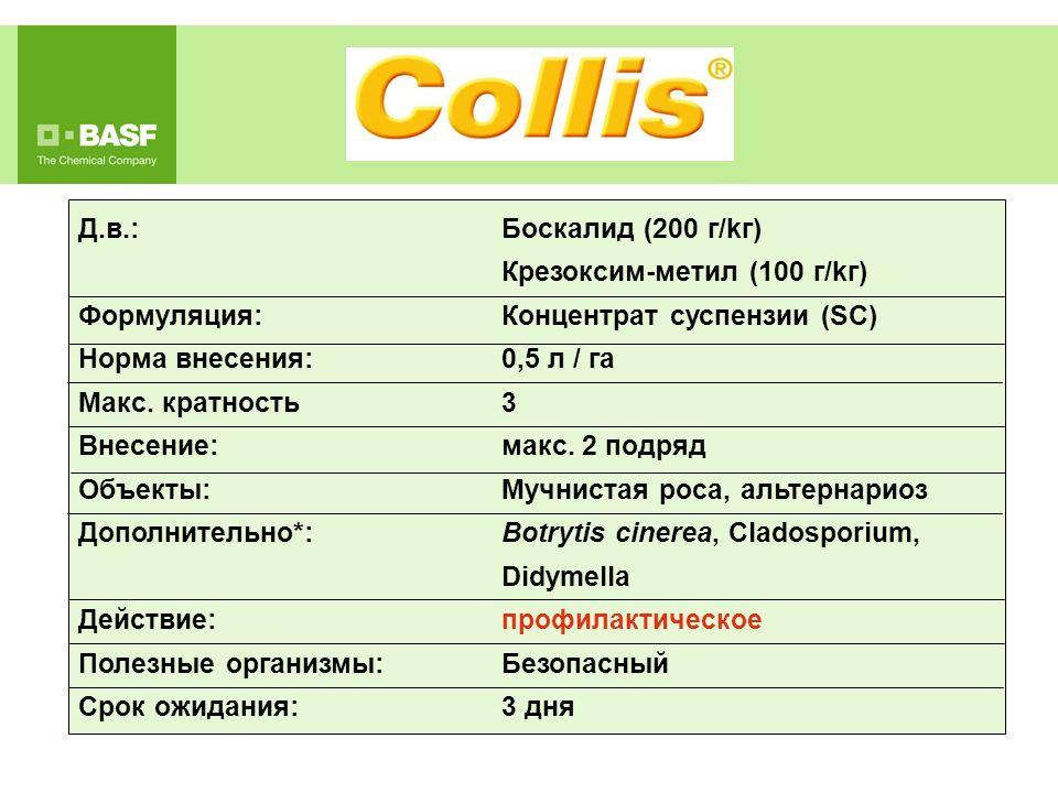 Д.в.: Боскалид (200 г/kг) Крезоксим-метил (100 г/kг) Формуляция:Концентрат суспензии (SC) Норма внесения:0,5 л / га Макс. кратность 3 Внесение:макс. 2