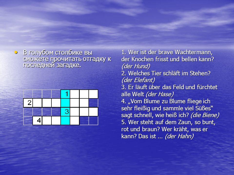 В голубом столбике вы сможете прочитать отгадку к последней загадке. В голубом столбике вы сможете прочитать отгадку к последней загадке. 1. Wer ist d