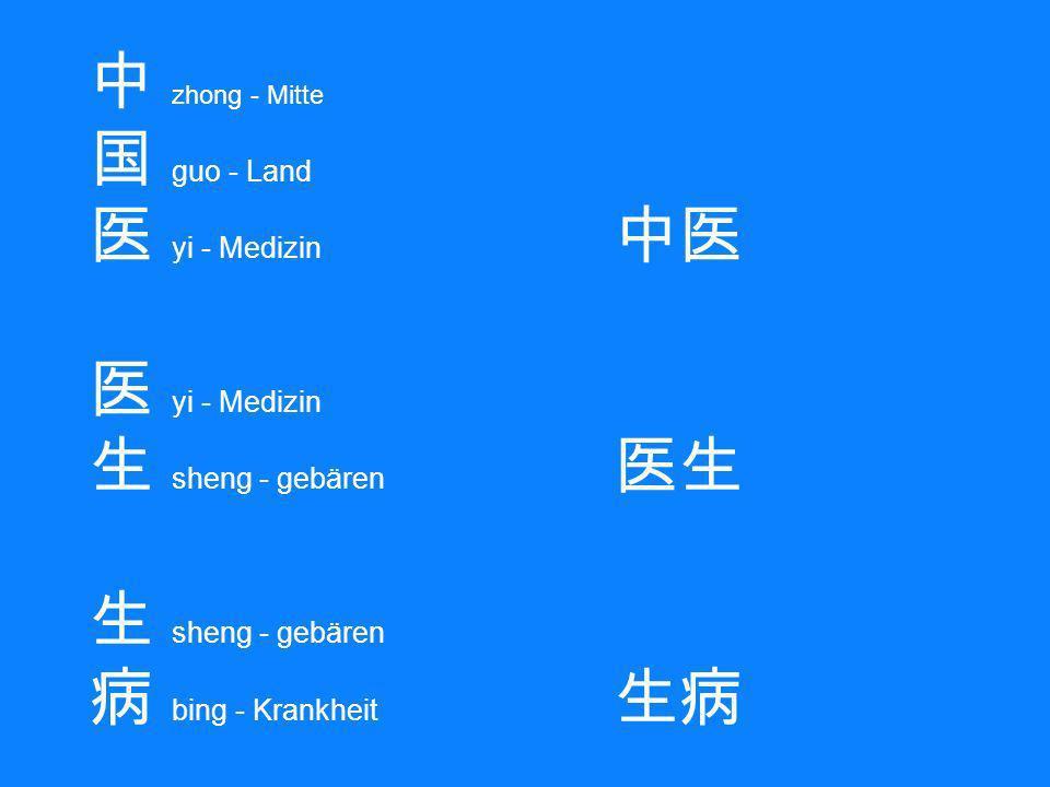 zhong - Mitte guo - Land yi - Medizin yi - Medizin sheng - gebären sheng - gebären bing - Krankheit