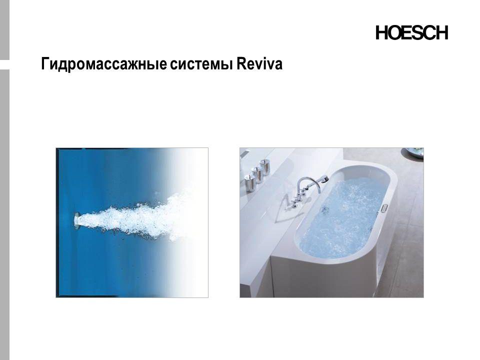 – Whirlsystem – Airsystem - Airsystem (для свободностоящих ванн) – Whirlpower – Whirlpower + Airsystem