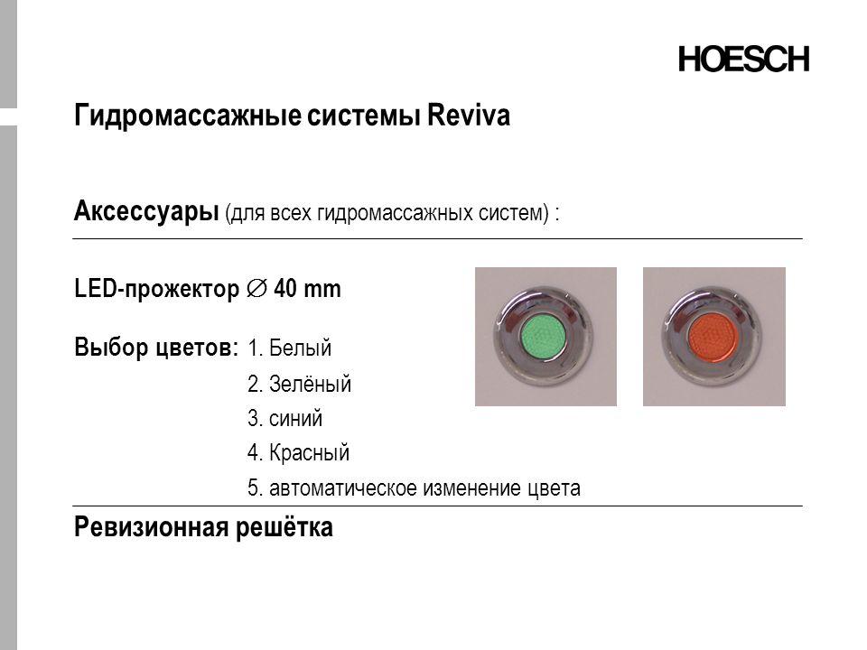Гидромассажные системы Reviva Аксессуары (для всех гидромассажных систем) : LED-прожектор 40 mm Выбор цветов: 1.