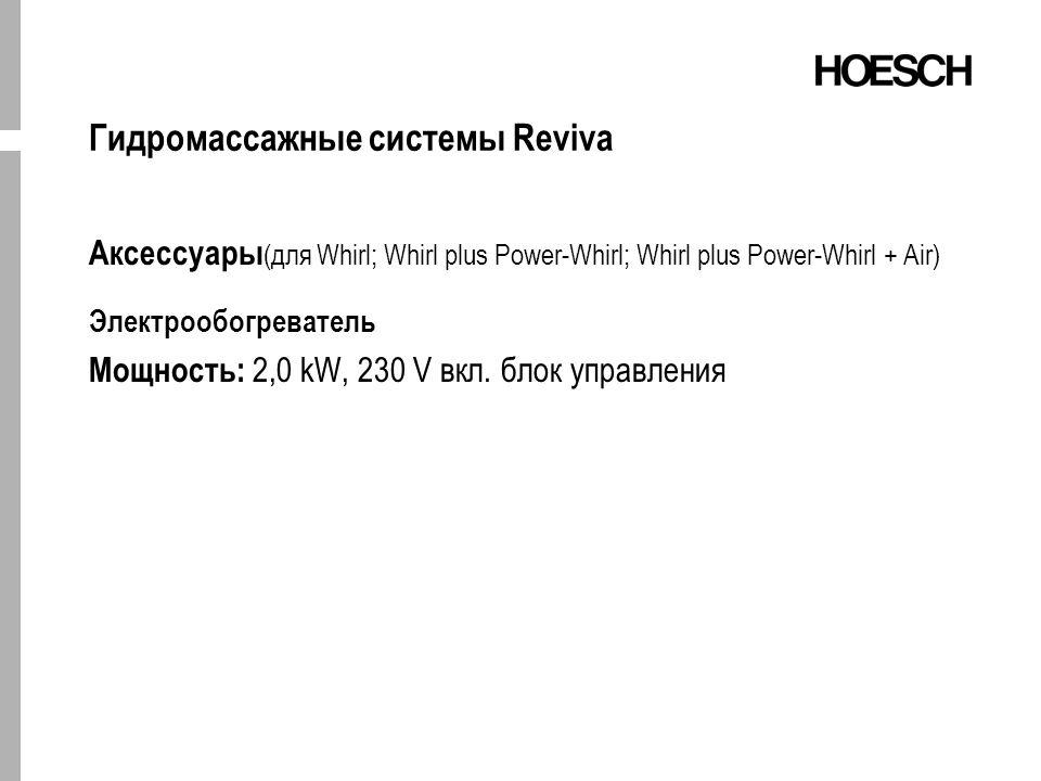 Гидромассажные системы Reviva Whirlsystem Whirlpower Airsystem Whirlpower + Airsystem