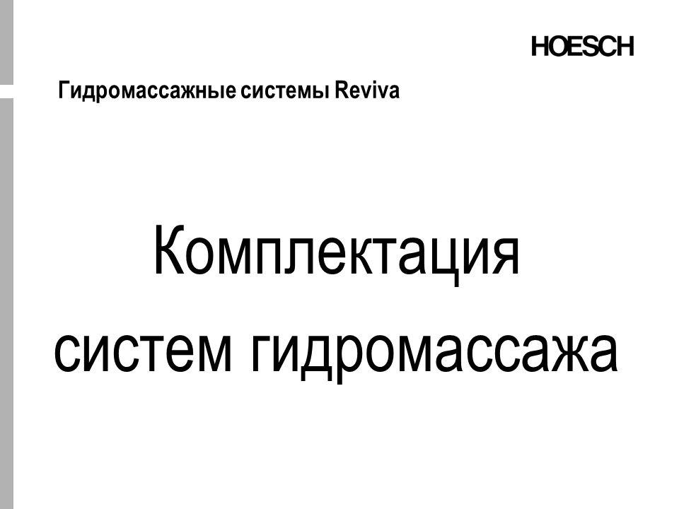 Гидромассажные системы Reviva Комплектация систем гидромассажа