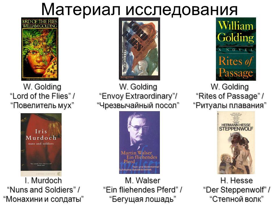 Материал исследования W.Golding Lord of the Flies / Повелитель мухПовелитель мух W.