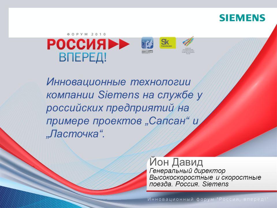 © Siemens AG 2010 Industry Sector, Mobility DivisionSeite 1 Dezember 2010 Инновационные технологии компании Siemens на службе у российских предприятий на примере проектов Сапсан иЛасточка.