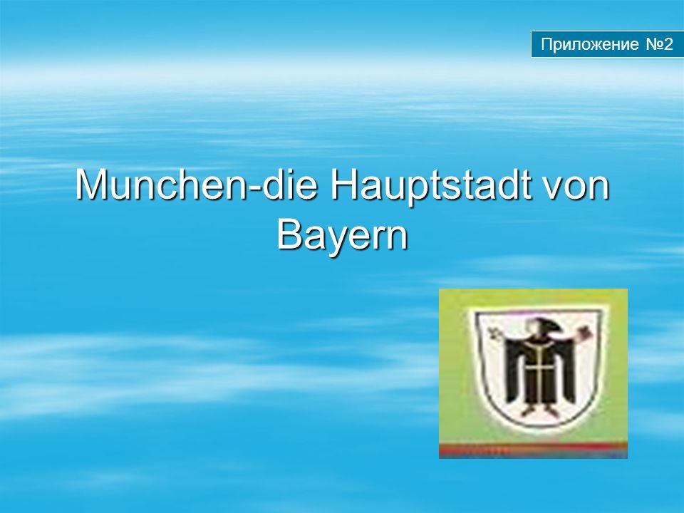 Munchen-die Hauptstadt von Bayern Приложение 2