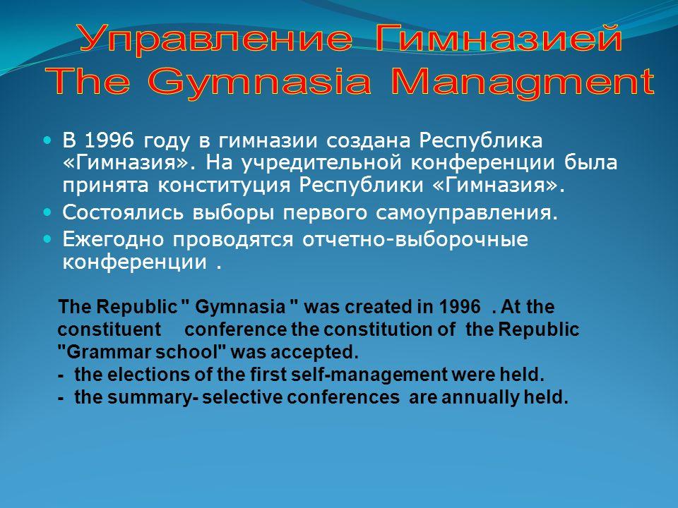 В 1996 году в гимназии создана Республика «Гимназия». На учредительной конференции была принята конституция Республики «Гимназия». Состоялись выборы п