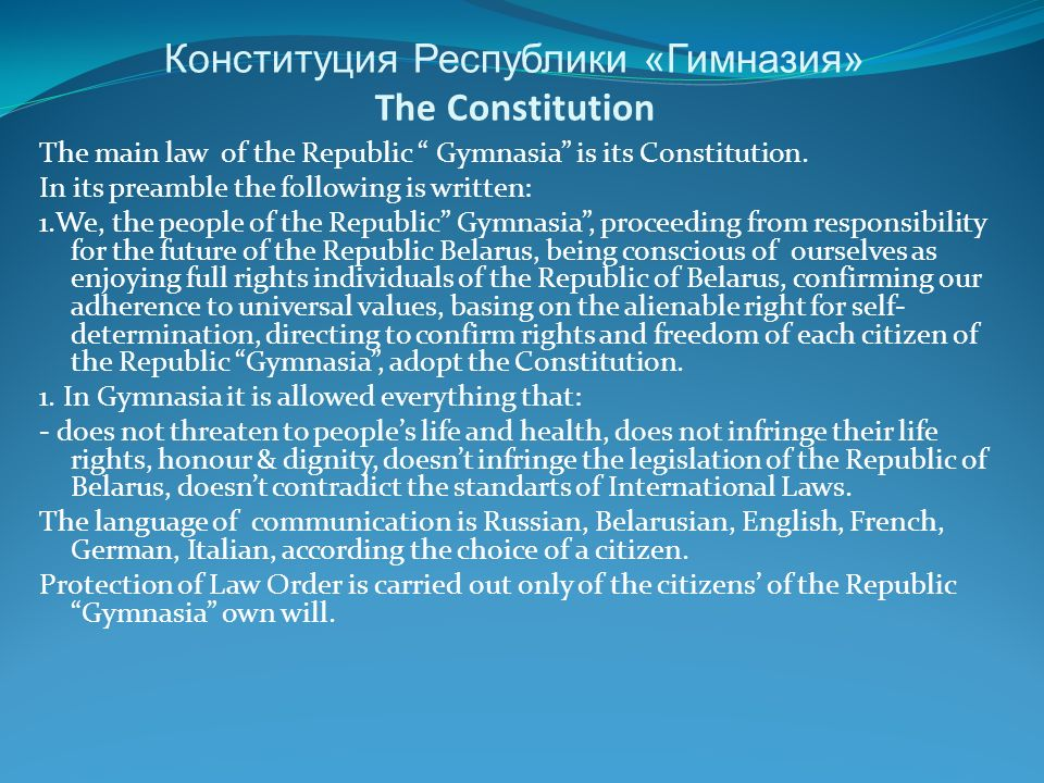 Конституция Республики «Гимназия» The Constitution The main law of the Republic Gymnasia is its Constitution.
