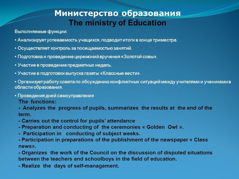 Министерство образования The ministry of Education Выполняемые функции: Анализирует успеваемость учащихся, подводит итоги в конце триместра. Осуществл