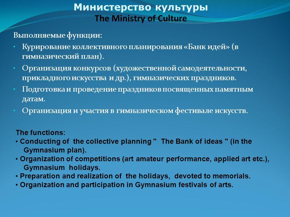 Министерство культуры The Ministry of Culture Выполняемые функции: Курирование коллективного планирования «Банк идей» (в гимназический план). Организа