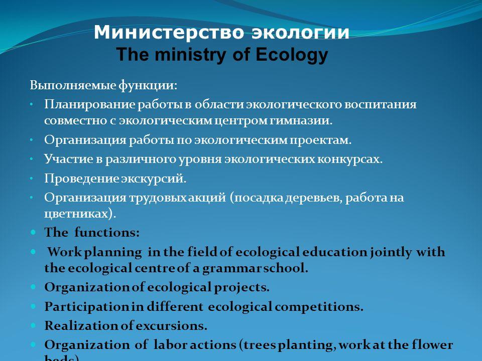 Выполняемые функции: Планирование работы в области экологического воспитания совместно с экологическим центром гимназии. Организация работы по экологи