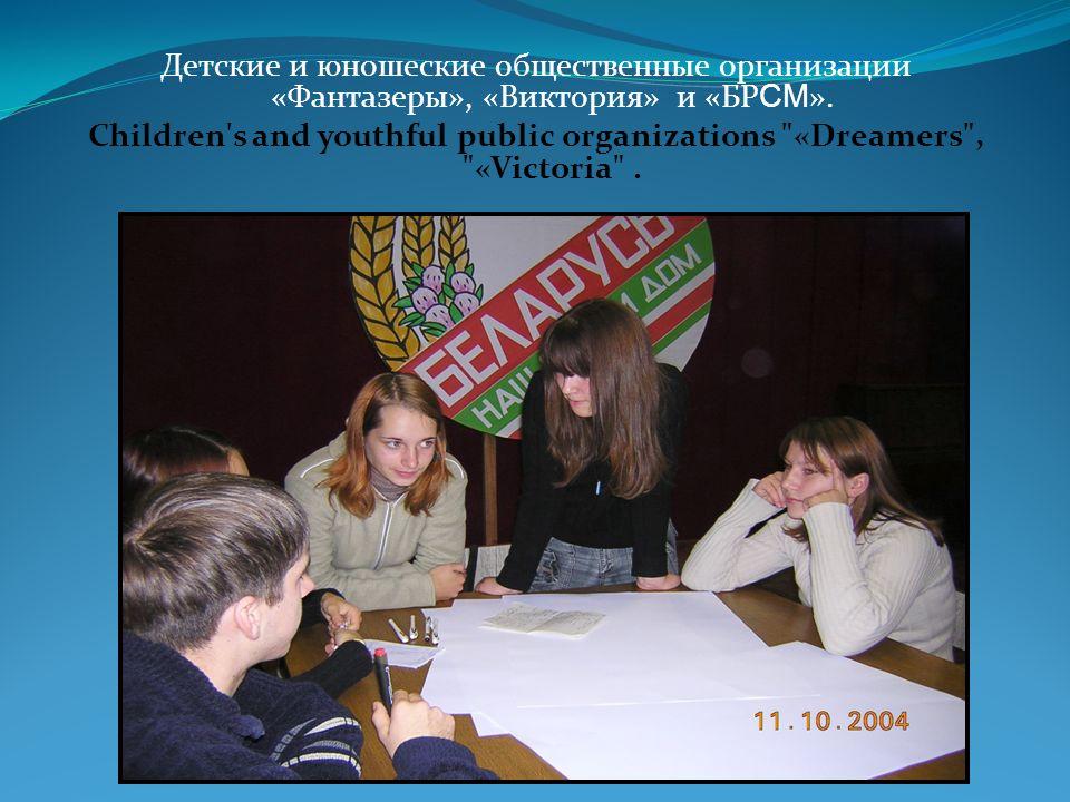 Детские и юношеские общественные организации «Фантазеры», «Виктория» и «БР СМ ». Children's and youthful public organizations