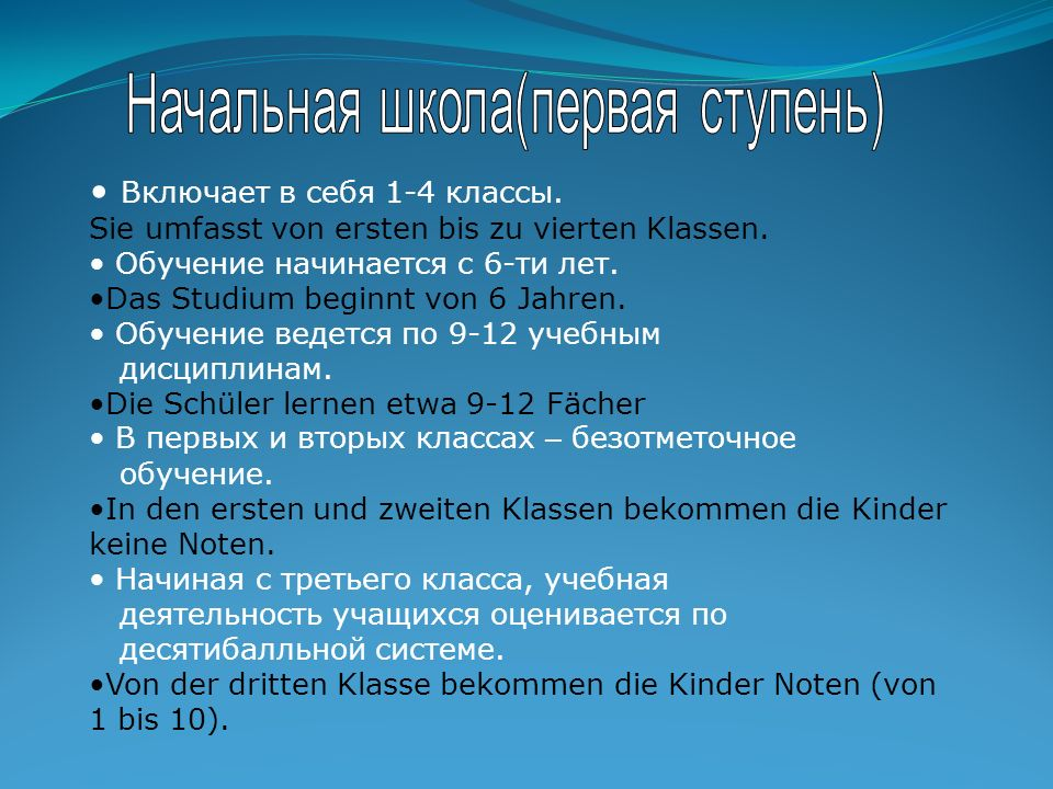 Включает в себя 5-10 классы.Diese Stufe umfasst von fünften bis zehnten Klassen.