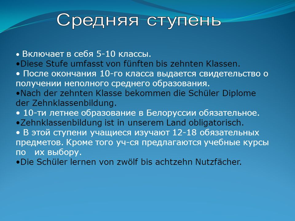 Включает в себя 5-10 классы. Diese Stufe umfasst von fünften bis zehnten Klassen. После окончания 10-го класса выдается свидетельство о получении непо