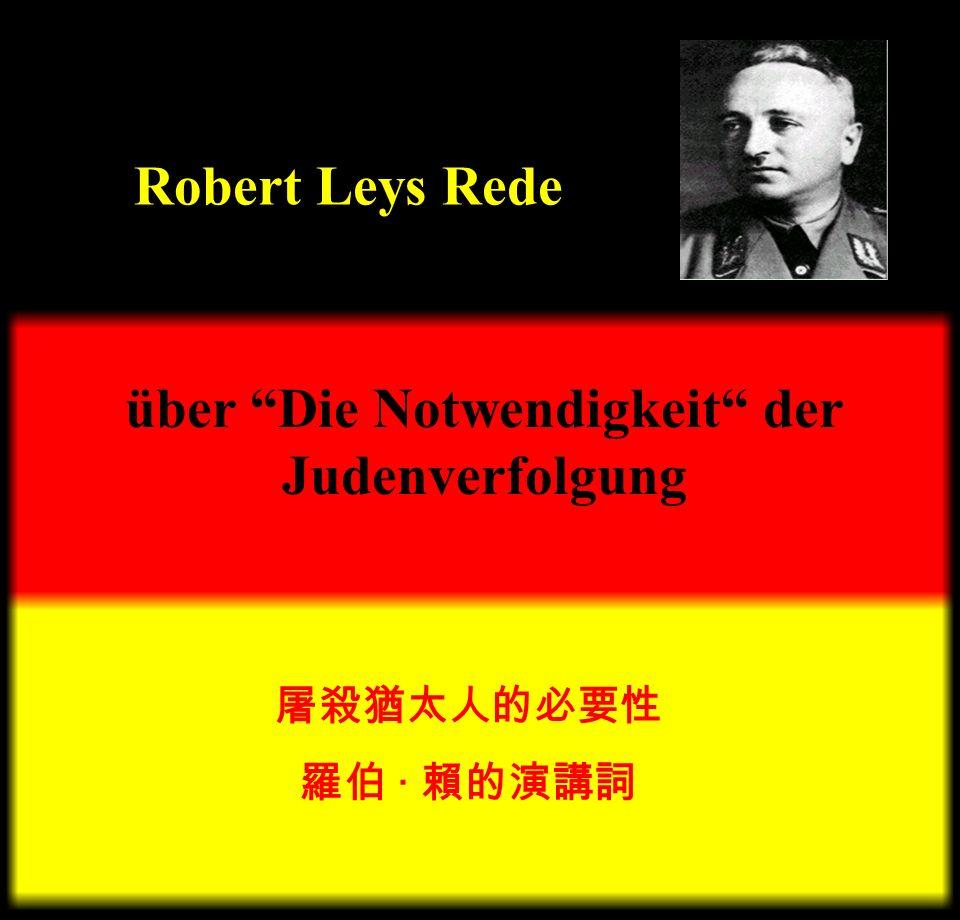 Robert Leys Rede · über Die Notwendigkeit der Judenverfolgung