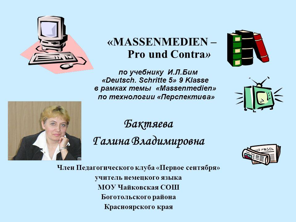 «MASSENMEDIEN – Pro und Contra» по учебнику И.Л.Бим «Deutsch.