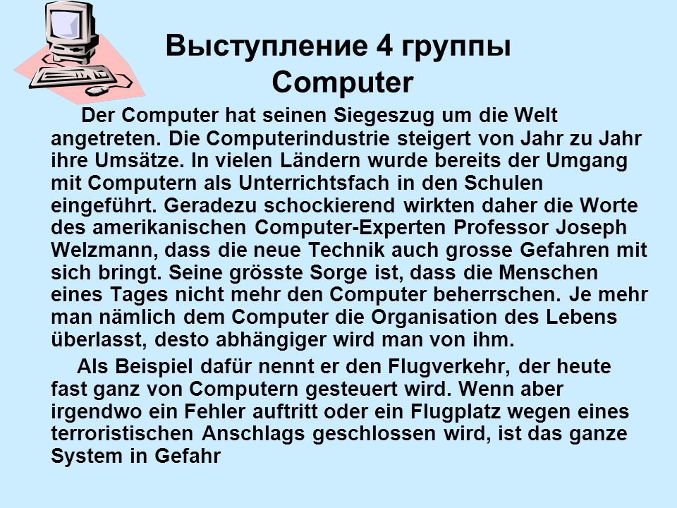 Выступление 4 группы Computer Der Computer hat seinen Siegeszug um die Welt angetreten.