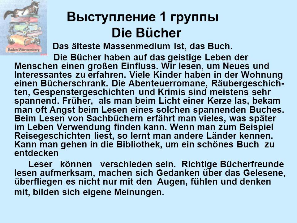 Выступление 1 группы Die Bücher Das älteste Massenmedium ist, das Buch.