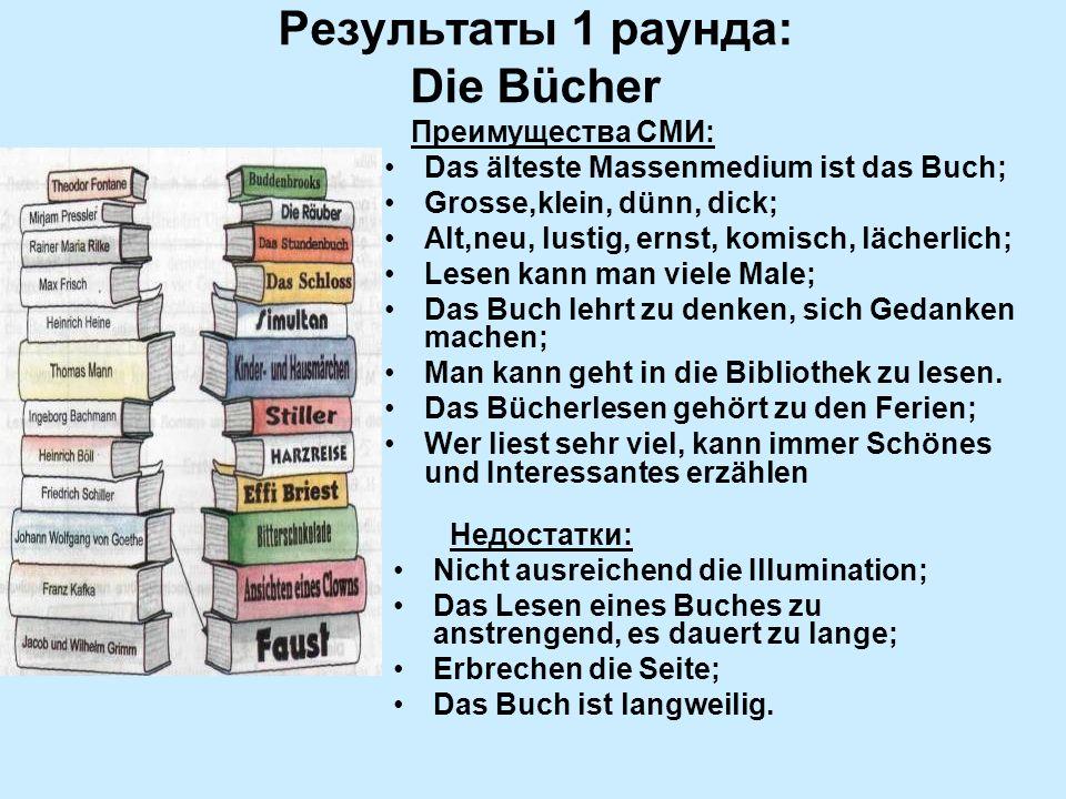 Выступление 2группы Die Zeitung und die Zeitschrift Nehmen Sie eine Zeitung in die Hand.