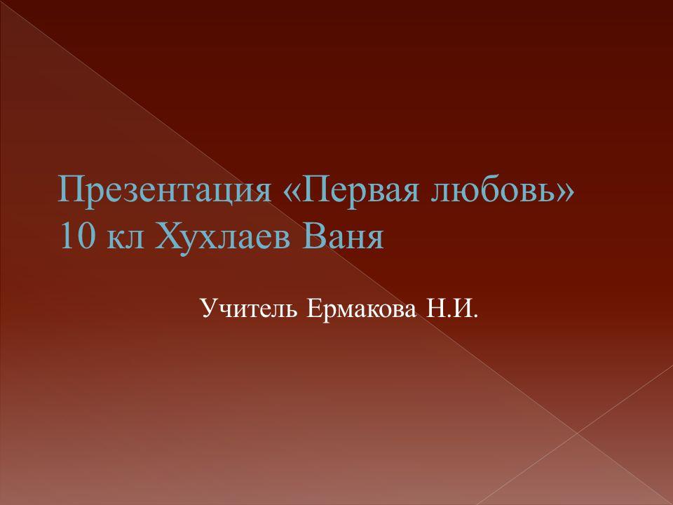 Учитель Ермакова Н.И.