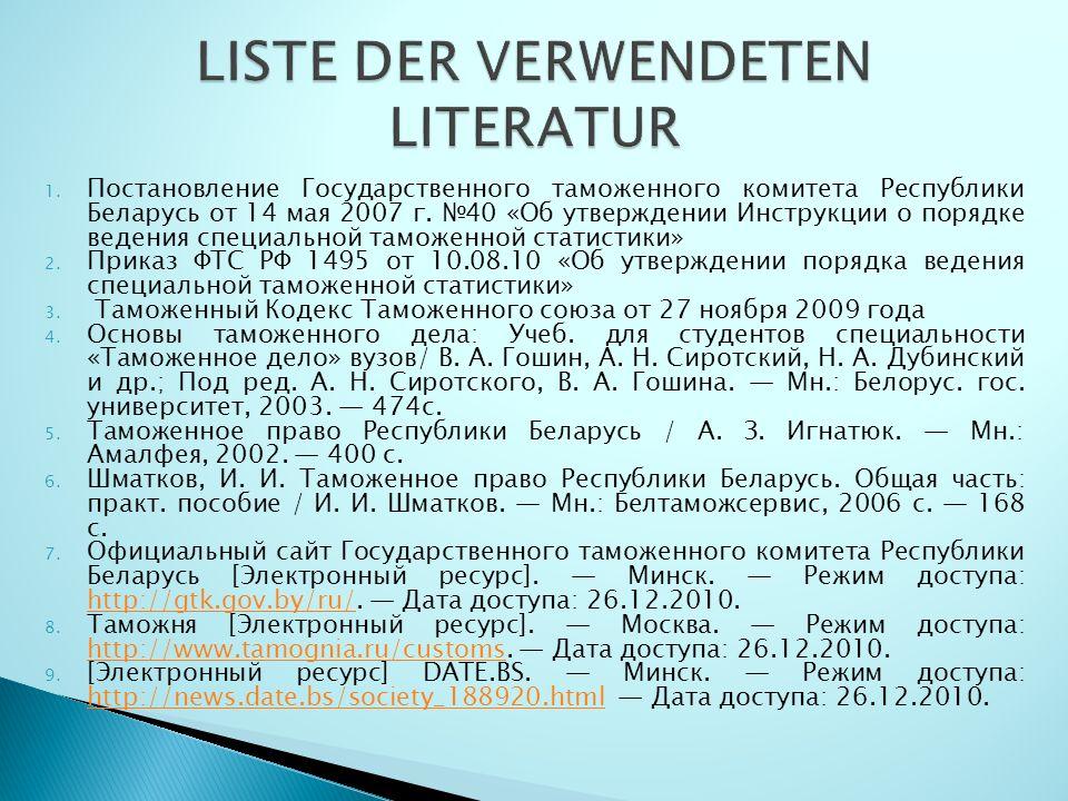 1. Постановление Государственного таможенного комитета Республики Беларусь от 14 мая 2007 г.