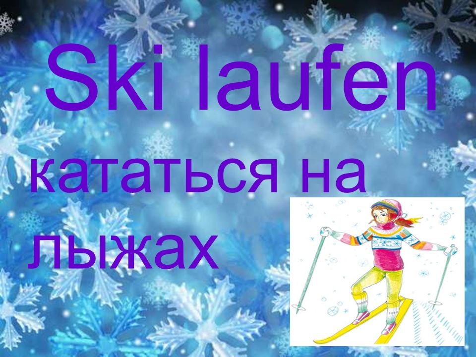 Ski laufen кататься на лыжах