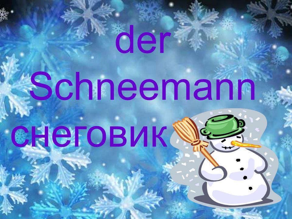 der Schneemann снеговик