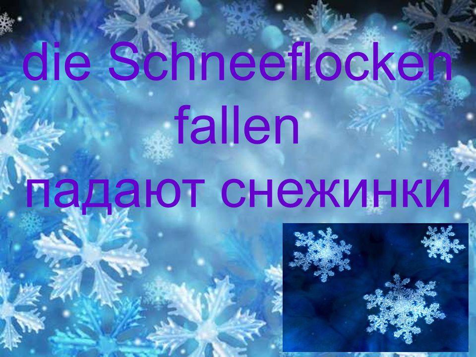 die Schneeflocken fallen падают снежинки