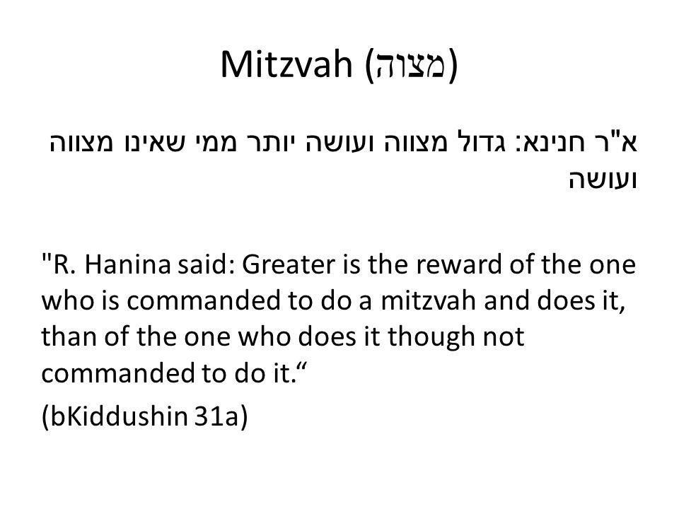 Mitzvah ( מצוה ) א