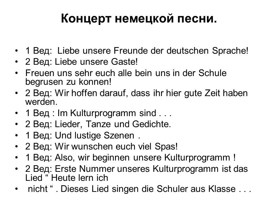 Концерт немецкой песни. 1 Вед: Liebe unsere Freunde der deutschen Sprache! 2 Вед: Liebe unsere Gaste! Freuen uns sehr euch alle bein uns in der Schule