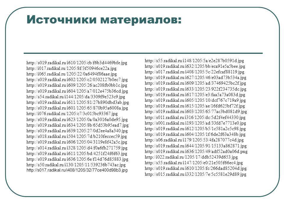 Источники материалов: http://s019.radikal.ru/i610/1205/cb/f6b3d4469bfe.jpg http://i017.radikal.ru/1205/8f/3f50946ce22a.jpg http://i065.radikal.ru/1205/22/0a6494f86aae.jpg http://s019.radikal.ru/i602/1205/c2/0502127b0ec7.jpg http://s019.radikal.ru/i609/1205/26/ac208fb0bb1c.jpg http://s019.radikal.ru/i604/1205/a7/012e475b36cd.jpg http://s54.radikal.ru/i144/1205/da/3309f9e523c9.jpg http://s019.radikal.ru/i611/1205/81/27b890dbd3ab.jpg http://s019.radikal.ru/i601/1205/65/870b95a6008a.jpg http://i076.radikal.ru/1205/c7/3c015bc93367.jpg http://s019.radikal.ru/i623/1205/0a/0a3016a0de95.jpg http://s019.radikal.ru/i634/1205/8b/65d53b95ead7.jpg http://s019.radikal.ru/i639/1205/27/0d2ee4a8a340.jpg http://s018.radikal.ru/i504/1205/7d/b210feccec59.jpg http://s019.radikal.ru/i606/1205/04/3119e8f42a5c.jpg http://s014.radikal.ru/i328/1205/d4/f0a6fb271759.jpg http://s019.radikal.ru/i611/1205/bd/4251f24f6f63.jpg http://s019.radikal.ru/i636/1205/6e/f14d76d85883.jpg http://s50.radikal.ru/i130/1205/11/539236b743ac.jpg http://s017.radikal.ru/i408/1205/32/77ce400d98b3.jpg http://s55.radikal.ru/i148/1205/5a/e2e287b0591d.jpg http://s019.radikal.ru/i632/1205/bb/eca91e5a5bee.jpg http://s017.radikal.ru/i408/1205/5c/22efcaf88119.jpg http://s019.radikal.ru/i627/1205/46/e03ad73b534a.jpg http://s019.radikal.ru/i609/1205/ad/37469425bc2f.jpg http://s019.radikal.ru/i633/1205/23/922f234735dc.jpg http://s019.radikal.ru/i617/1205/e3/faa5a73a083d.jpg http://s019.radikal.ru/i605/1205/10/dcf767c719a9.jpg http://s019.radikal.ru/i615/1205/ae/16fd625bf72f.jpg http://s019.radikal.ru/i603/1205/65/77ac3bd081d9.jpg http://s011.radikal.ru/i316/1205/dc/5d2f4ef44330.jpg http://s001.radikal.ru/i193/1205/ad/33fd7e7713e0.jpg http://s019.radikal.ru/i612/1205/b5/1c581a2c5c98.jpg http://s019.radikal.ru/i604/1205/1f/6de2f63a348b.jpg http://s06.radikal.ru/i179/1205/53/4fa287077c4d.jpg http://s019.radikal.ru/i644/1205/91/15133a862871.jpg http://s019.radikal.ru/i636/1205/49/adf52ad0a06d.png http://i022.radikal.ru/1205/17/ddb52