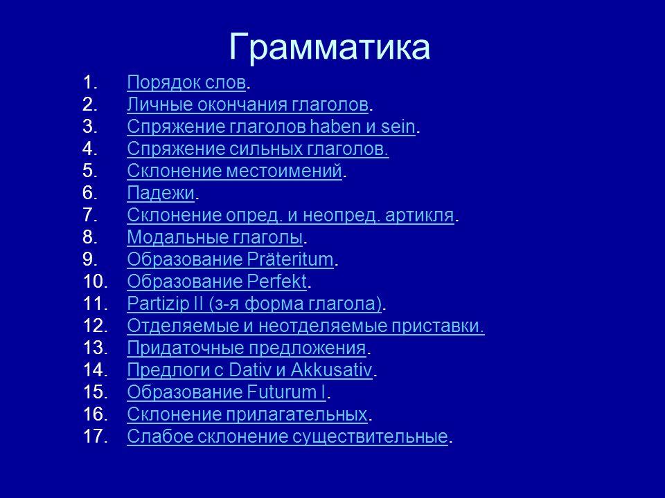 Partizip II (3-я форма гл) Слабые глаголы Сильные глаголы ge + основа + t 3-я форма Inf.machenInf.schreiben Par.