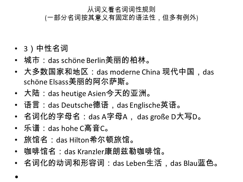 ( ) 3 das schöne Berlin das moderne China das schöne Elsass das heutige Asien das Deutsche das Englische das A A das große D D das hohe C C das Hilton