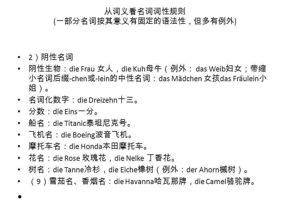 ( ) 3 das schöne Berlin das moderne China das schöne Elsass das heutige Asien das Deutsche das Englische das A A das große D D das hohe C C das Hilton das Kranzler das Leben das Blau