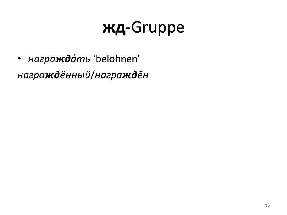 жд-Gruppe награжда́ть belohnen награждённый/награждён 15