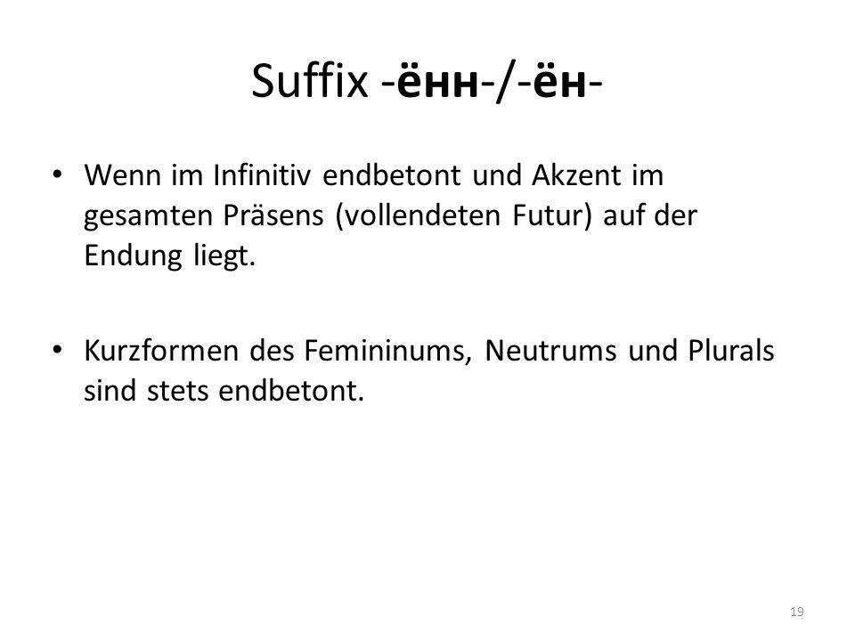 Suffix -ённ-/-ён- Wenn im Infinitiv endbetont und Akzent im gesamten Präsens (vollendeten Futur) auf der Endung liegt. Kurzformen des Femininums, Neut