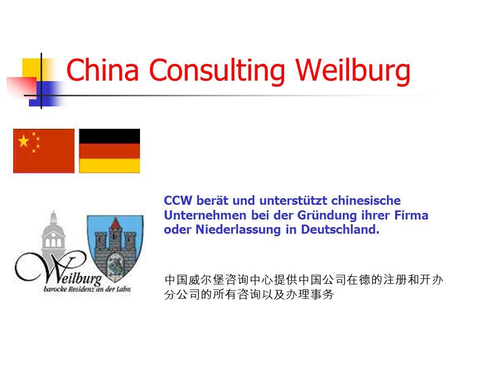 China Consulting Weilburg CCW berät und unterstützt chinesische Unternehmen bei der Gründung ihrer Firma oder Niederlassung in Deutschland.