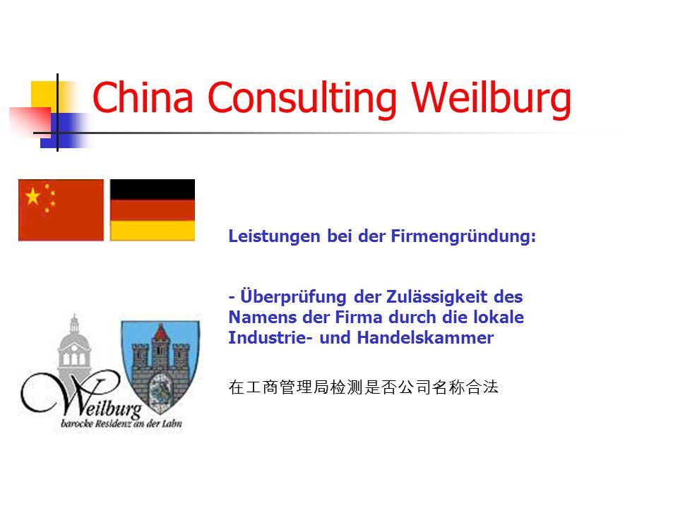 China Consulting Weilburg Leistungen bei der Firmengründung: - Überprüfung der Zulässigkeit des Namens der Firma durch die lokale Industrie- und Hande