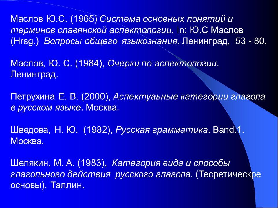 Маслов Ю.С.(1965) Система основных понятий и терминов славянской аспектологии.