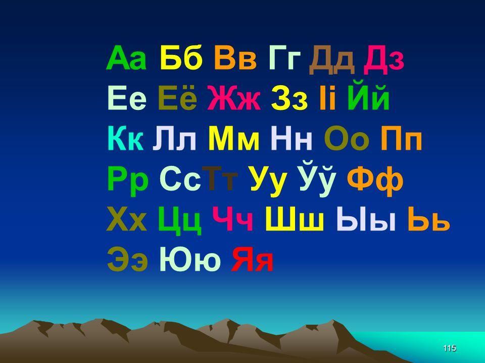 114 l und v werden nach Vokalen im Wortauslaut und vor Konsonanten zu [ū] geschrieben ў ebenso u nach Vokalen und vor Konsonanten