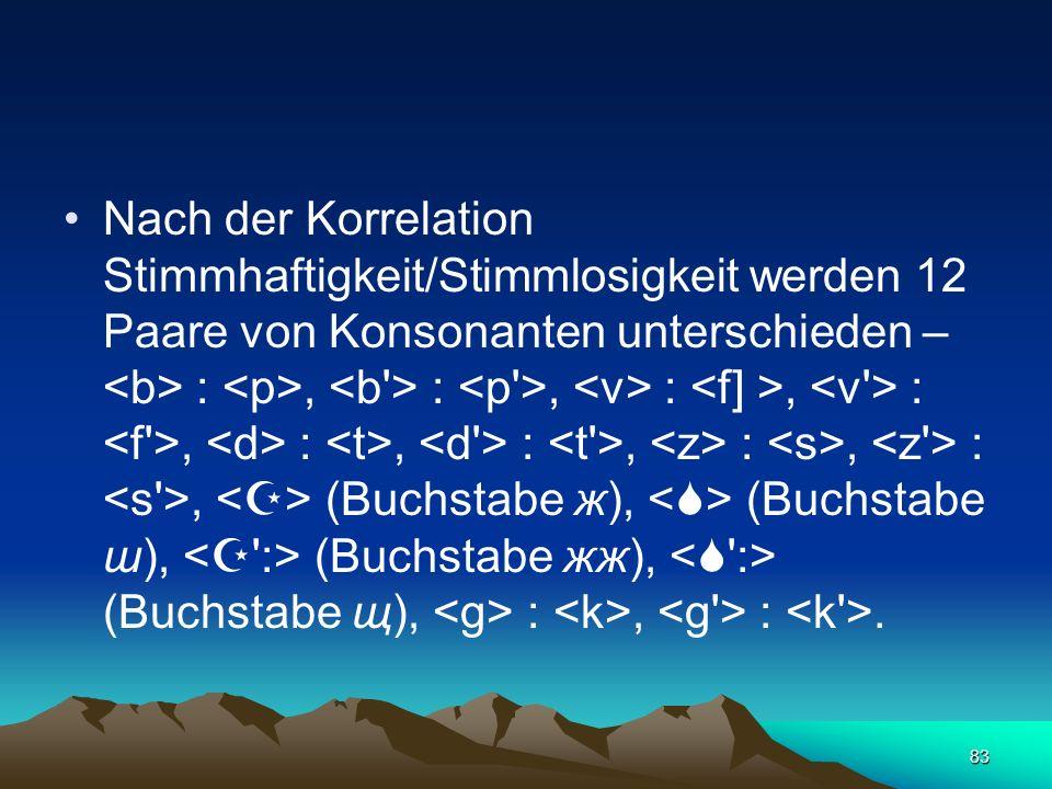82 Unpaarig nach der Härte-Weichheit- korrelation sind (Buchstabe ш), (Buchstabe ж), ( Buchstabe ч), (Buchstabe щ).