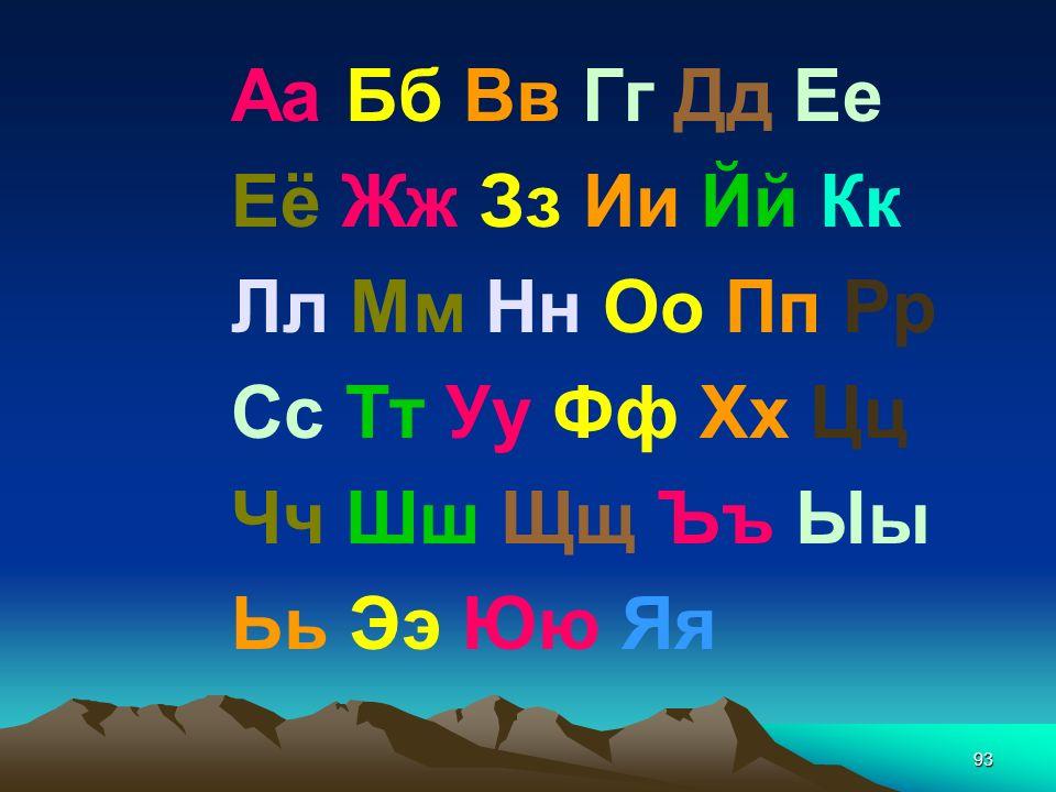92 Morphonologische Struktur Die russische Sprache wird durch verschiedene morphonologische Transformation der Stämme gekennzeichnet, besonders durch